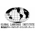 Global Language Institute (株式会社グローバル・ランゲージ・インスティテュート)