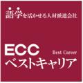 ECC Best Career (ECCベストキャリア)