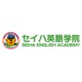 Seiha English Academy (セイハネットワーク株式会社)