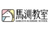 Mabuchi Academic School