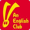 An English Club (アンイングリッシュクラブ)