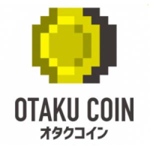 一般社団法人 オタクコイン協会