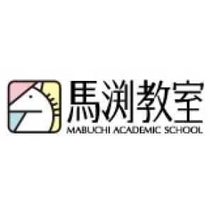 Mabuchi Academic School | 馬渕教室