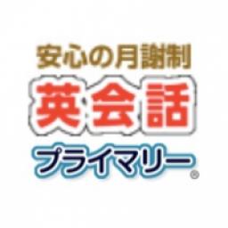 English School Primary (株式会社プライマリー)